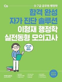 행정학 실전동형 모의고사(2021)