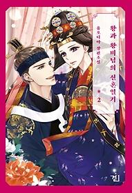 왕과 왕비님의 신혼일기. 2