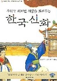 한국신화(우리가 태어난 세상을 보여주는)