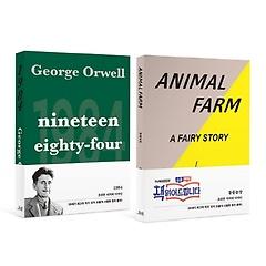 동물농장 + 1984 세트(초판본)(리커버)