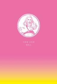 이상한 나라의 앨리스(초판본)(리커버)