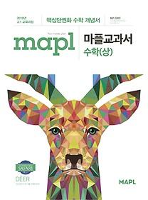 마플교과서 고등 수학(상)(2021)