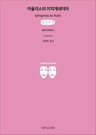아울리스의 이피게네이아(큰글씨책)
