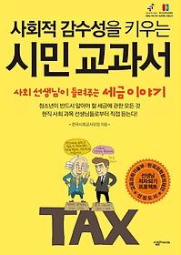 시민 교과서