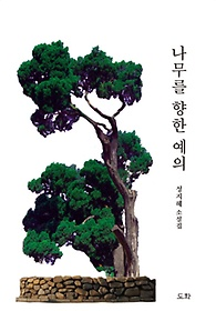나무를 향한 예의