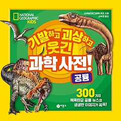"<font title=""기발하고 괴상하고 웃긴 과학 사전!. 2: 공룡"">기발하고 괴상하고 웃긴 과학 사전!. 2: 공...</font>"