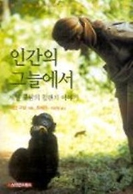 "<font title=""인간의 그늘에서:제인 구달의 침팬지 이야기"">인간의 그늘에서:제인 구달의 침팬지 이야...</font>"