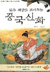 중국신화(넓은 세상을 보여주는)