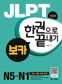 JLPT 한권으로 끝내기 보카(N5-N1)