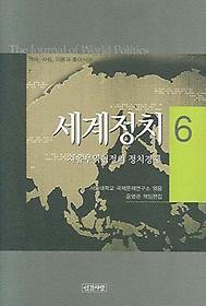 세계정치 6 (자유무역협정의 정치경제)