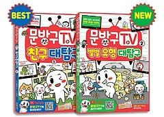 문방구TV 1~2권 세트