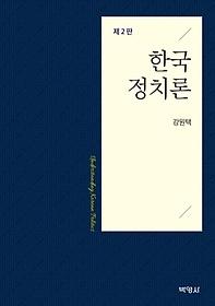 한국 정치론