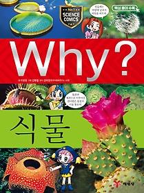 Why? 식물