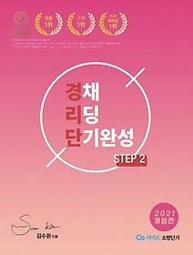"<font title=""김수환 영어 소방 경채 리딩 단기완성(STEP 2)(2021)"">김수환 영어 소방 경채 리딩 단기완성(STEP...</font>"