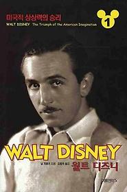 월트 디즈니. 1