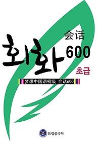 드림중국어 초급 회화 600
