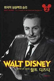 월트 디즈니. 2