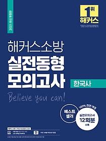 2021 해커스소방 한국사 실전동형모의고사