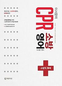 이서윤의 CPR 소방영어: 소방직 특채