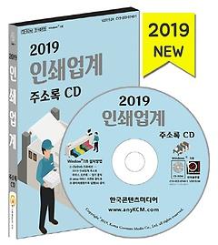 인쇄업계 주소록(2019)(CD)