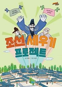조선 세우기 프로젝트