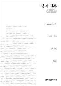 장마 전후(큰글씨책)