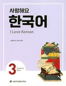 사랑해요 한국어(I Love Korean). 3(SB)