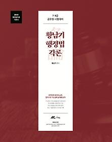 황남기 행정법각론(2019)