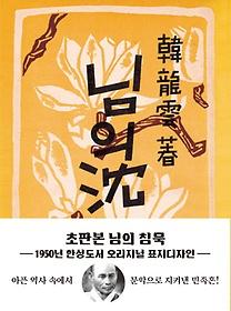 "<font title=""님의 침묵(미니북)(초판본)(1950년 한성도서 오리지널 표지디자인)"">님의 침묵(미니북)(초판본)(1950년 한성도...</font>"