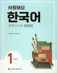 사랑해요 한국어. 1(SB)(일본어)