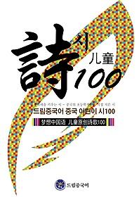 드림중국어 중국 어린이 시 100