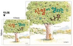 신발이 열리는 나무(미니북)