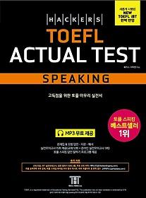 "<font title=""해커스 토플 액츄얼 테스트 스피킹(Hackers TOEFL Actual Test Speaking)"">해커스 토플 액츄얼 테스트 스피킹(Hackers...</font>"
