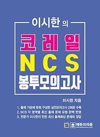 코레일 NCS 봉투모의고사