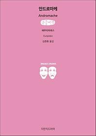 안드로마케(큰글씨책)