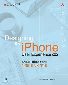 """<font title=""""Designing the iPhone User Experience(한국어판)"""">Designing the iPhone User Experience(한...</font>"""