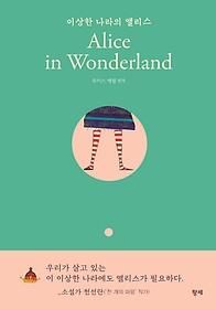 "<font title=""이상한 나라의 앨리스(Alice in Wonderland)"">이상한 나라의 앨리스(Alice in Wonderland...</font>"