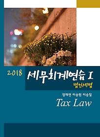 세무회계연습. 1: 법인세법(2018)