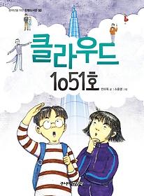 클라우드 1051호