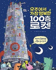 우주에서 가장 행복한 100층 로켓