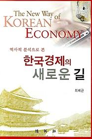 한국경제의 새로운길