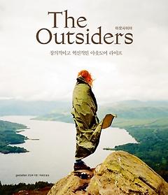 아웃사이더(The Outsiders)