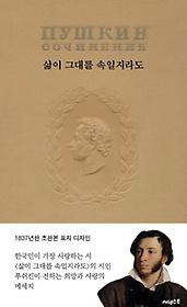 """<font title=""""삶이 그대를 속일지라도(초판본)(1837년 초판본 표지디자인)"""">삶이 그대를 속일지라도(초판본)(1837년 초...</font>"""