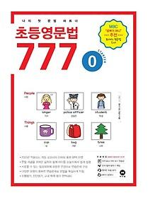 초등영문법 777. 0