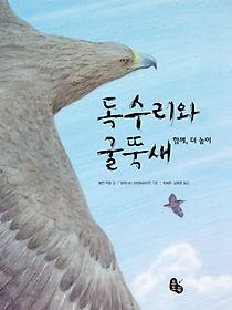 독수리와 굴뚝새