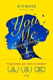 유 미 에브리싱(You Me Everything)