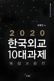 2020 한국외교 10대과제