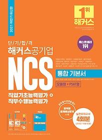 2021 단기 합격 해커스공기업 NCS 직업기초능력평가+직무수행능력평가 통합 기본서