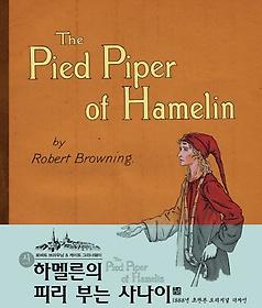 "<font title=""하멜른의 피리 부는 사나이(초판본)(1888년 초판본 오리지널 디자인)"">하멜른의 피리 부는 사나이(초판본)(1888년...</font>"
