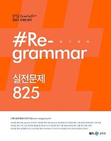 "<font title=""조태정 영어 리그래머(#Re-grammar) 실전문제 825"">조태정 영어 리그래머(#Re-grammar) 실전문...</font>"